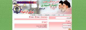 سایت کانون فرهنگی و هنری انصارالمهدی خراشاد